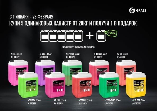 Акция январь-февраль 2021 г. - купи 5 одинаковых канистр и получи 1 в подарок