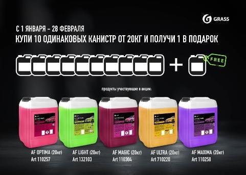 Акция январь-февраль 2021 г. - купи 10 одинаковых канистр и получи 1 в подарок